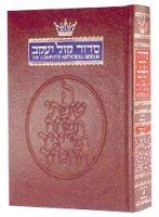 Siddur: Hebrew/English: Complete Full Size - Ashkenaz
