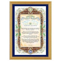 Business Blessing Framed Art, by Mickie Caspi