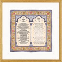 Eshet Chayil Woman of Valor Persian Columns Framed Art by Caspi