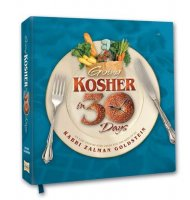 Going Kosher, by Rabbi Zalman Goldestein