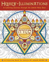 Hebrew Illuminations Coloring Book, by Adam Rhine