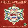 Hebrew Illuminations 2020-2021 Wall Calendar -Adam Rhine