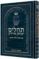 Large Type Tehillim / Psalms Pocket Size, Softcover