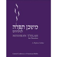 Mishkan T'filah for Travelers (paperback)