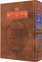 Siddur: Hebrew/English: Complete Full Size - Sefard
