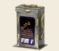 """Saves a Life"" Tzedakah Box large, by Gary Rosenthal"