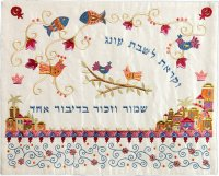 Fish and Birds Embroidered Silk Challah Cover, by Yair Emanuel