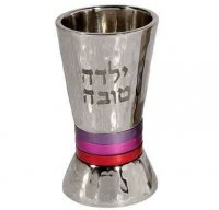 Hammered Baby Girl Cup, Steel and Red Rings (Yalda Tova)