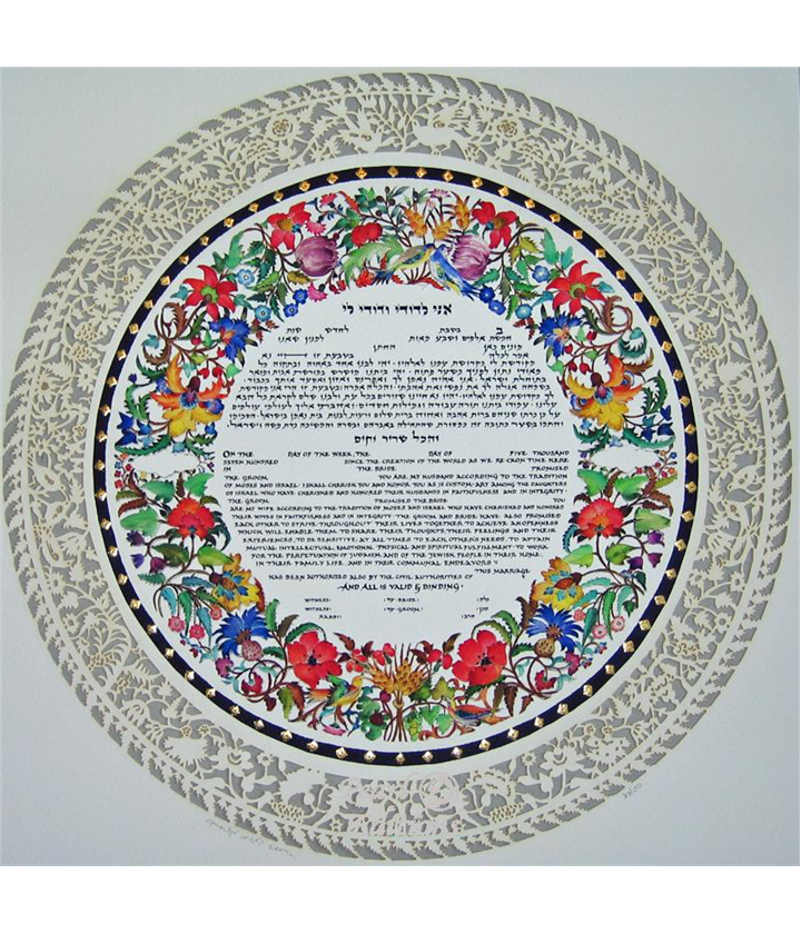 Spring Papercut Ketubah, by Amalya Nini - Click Image to Close
