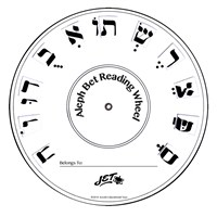 Alef Bet Reading Wheel