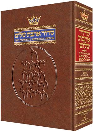 Siddur Kaftor Voferach, Sefard, Hebrew, Hardcover - סידור כפתור ...