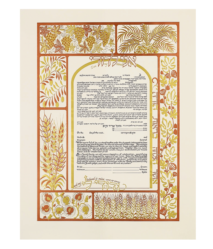 Shefa Brachot-Ivory Ketubah, by Betsy Teutsch - Click Image to Close