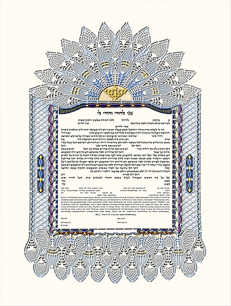 Leaves of Love Papercut Ketubah, by Danny Azoulay - Click Image to Close