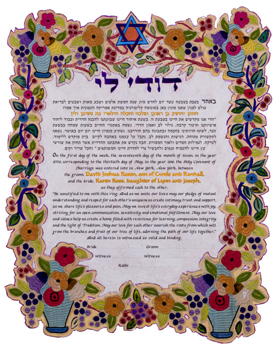 Bouquets Dodi Li Ketubah, by Sivia Katz - Click Image to Close